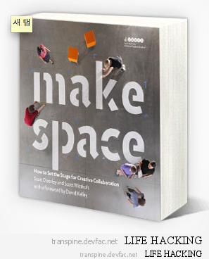 make_space_book