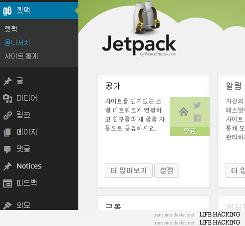 jetpack_publicize