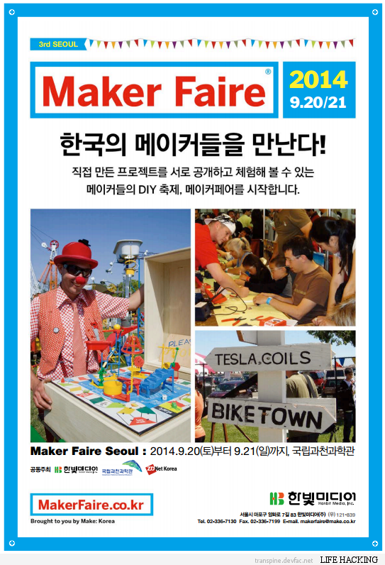 Maker_Faire_02